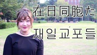 재일교포가 말하는 한국/일본 차이점