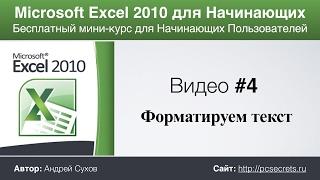 Видео #4. Форматирование в Эксель. Курс по работе в Excel для начинающих