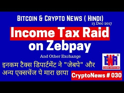 Income Tax Raid On Zebpay & other Bitcoin Exchange,  bitcoin Crypto News इनकम टैक्स का छापा