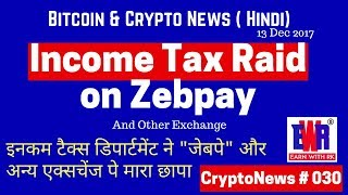 Income Tax Raid On Zebpay & other Bitcoin Exchange,  bitcoin Crypto News इनकम टैक्स का छापा