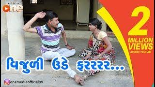 Baixar Vijuli Ude farrrrr  | Gujarati Comedy 2019 | One Media