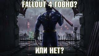 Fallout 4 говно