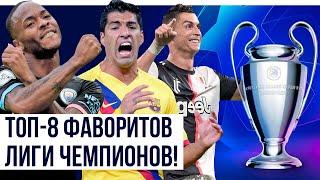 8 Главных фаворитов Лиги Чемпионов 19/20!