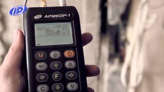 Анализатор коррозии арматуры в бетоне АРМКОР-1(Видео по применению анализатора коррозии арматуры в бетоне АРМКОР-1 Подробная информация о приборе на..., 2015-07-23T13:05:38.000Z)