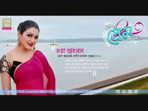 Ami Nissho Hoye Jabo / Tumi Achho Bole (Purnodorgha Prem Kahini) - Singer: Chandan Sinha