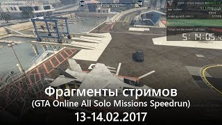 Фрагменты стримов - GTA Online All Missions Speedrun - 2017.02.13-14