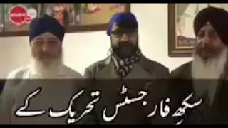 Sikh for justice leadership comes Brussels from USA.Khabarwalay News