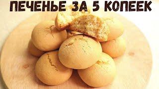 Песочное печенье на растительном масле🍪Всего 4 ложки маслаПеченье ИЗ НИЧЕГОК чаю на скорую руку