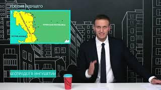 Навальный о территориальном споре между Чечнёй и Ингушетией