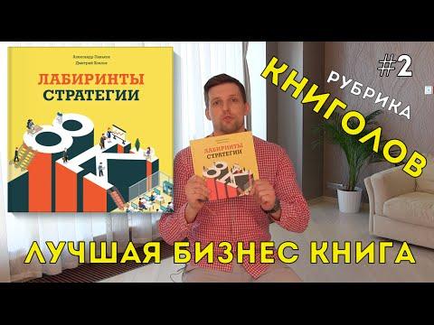 Бизнес книги | Лабиринты стратегии 8K - Обзор книги  [КНИГОЛОВ#2]