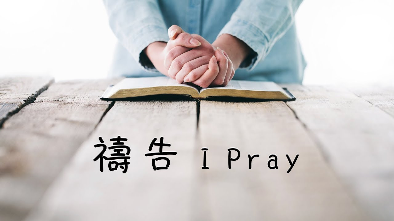 禱告(含經文旁白:常常禱告 國語詩歌 讚美之泉授權) - YouTube
