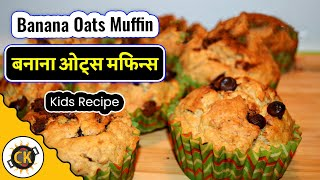 Oats Banana Healthy Muffin Kids recipe video by Chawlas Kitchen com Epsd 302