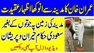 PTI Imran Khan in Saudi Arabia For Umrah With Bushra Manika | Saudi News |