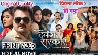 Dabang Sarkar  दबंग सरकार। Khesari Laal Yadav , Kajal Raghwani Full HD Bhojpuri Movie