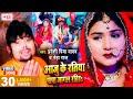 आजु के रतिया | Pradeshi Piya Yadav Neha Raj | Aaju Ke Ratiya Papa Jagal Rahiha | Bhojpuri Shadi Geet