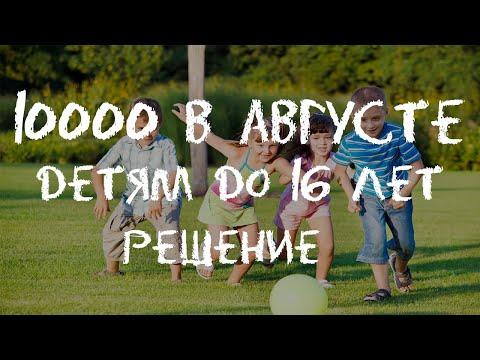 ПОСОБИЕ 10000 на детей до 16 лет в Августе Когда стоит ждать Детские пособия 2020 Новости 2020
