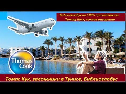 Томас Кук банкрот: Туристов в Тунисе заблокировали в отеле; 600 тыс туристов пострадали.  № 1598
