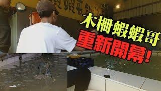 【釣場REVIEW】全新開幕的釣蝦場-蝦蝦哥 | 2018/11/06