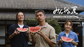 YouTube動画:FNCY - みんなの夏 (Prod. : grooveman Spot) ZEN-LA-ROCK / G.RINA / 鎮座DOPENESS
