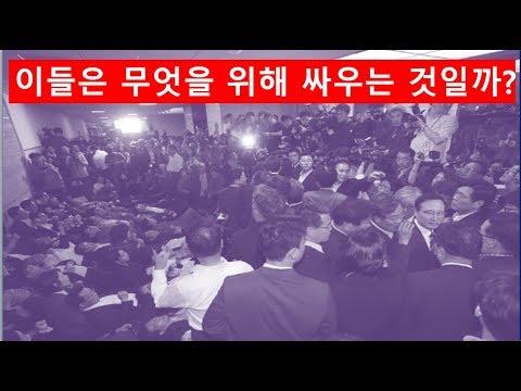민주당은 똥되고 한국당은 변비~!에코 더러운것들. . .