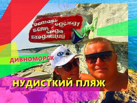 Нудисткий пляж в Дивноморске. Дикий отдых в Геленджике. Цены на отдых