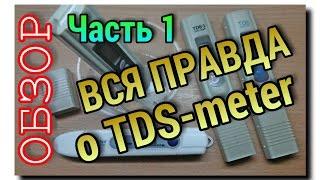 Вся правда о TDS метре | Назначение TDS-meter | Обзор и описание прибора солемер(Сегодня мы познакомимся с очень полезным прибором #ТДС метром (#TDS-meter) или