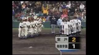 2007年 選抜高校野球大会 室戸(高知)-報徳学園・宇部商・熊本工