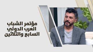 مهند النوافلة - مؤتمر الشباب العرب الدولي السابع والثلاثين