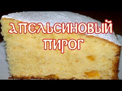 Апельсиновый пирог. Пирог апельсиновый. Рецепт Апельсиновый пирог
