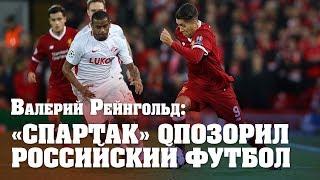 Валерий Рейнольд: «Спартак» опозорил весь российский футбол