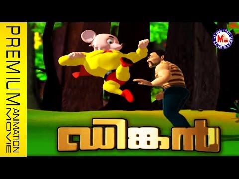 ഡിങ്കന് | ആനിമേഷന് സിനിമ | DINKAN | Animation Movie Malayalam