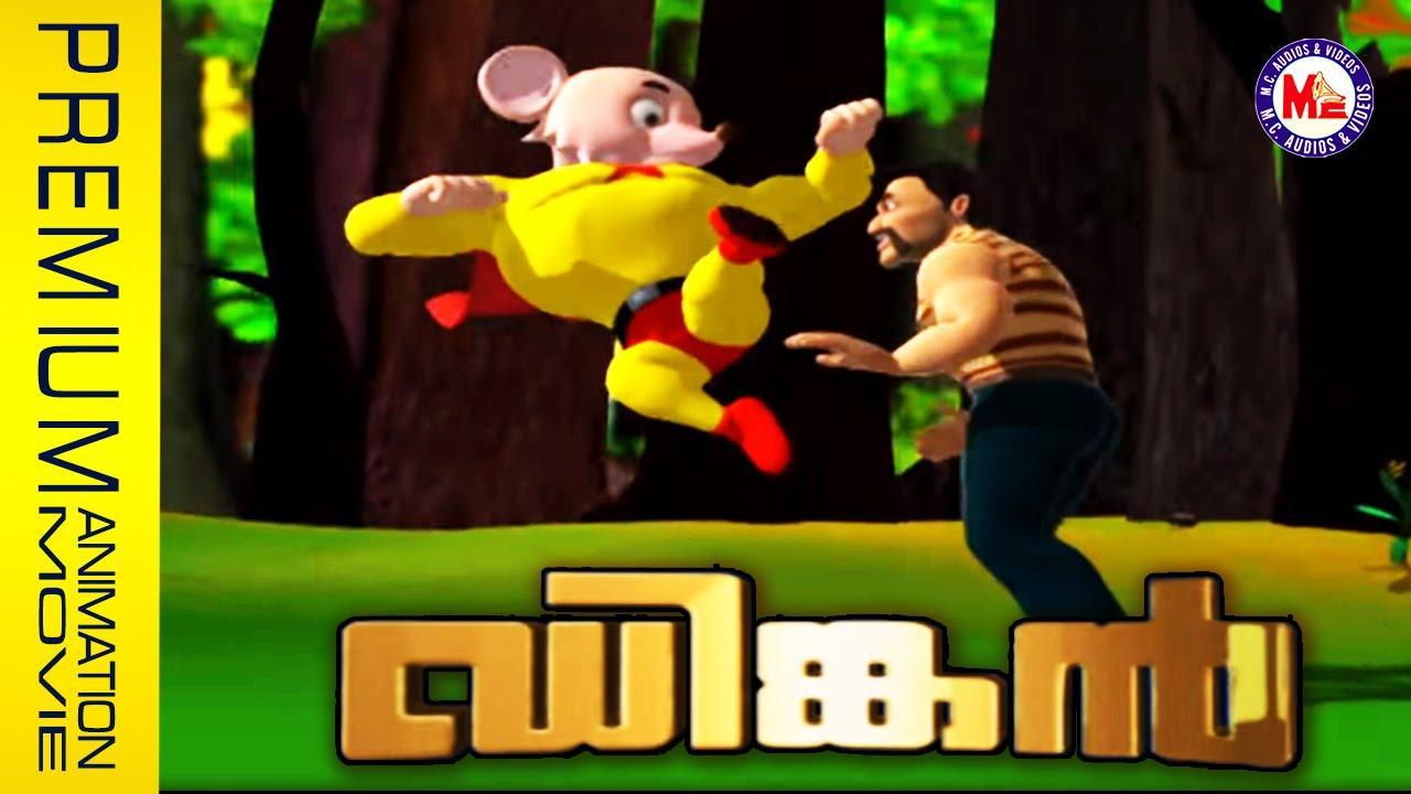 Download ഡിങ്കന് | ആനിമേഷന് സിനിമ | DINKAN | Animation Movie Malayalam