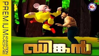 Dinkan | Full Length Animation Movie 2D | Malayalam