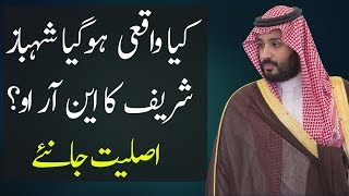 Shehbaz Sharif is Seeking to Meet MBS During an Important Visit