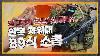 [건들건들] 10. 89식 소총 : 자위대의 오른손은 그렇게 바빠졌다