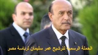 فيديو خاص بالحملة الرسمية لترشيح عمر سليمان لرئاسة مصر