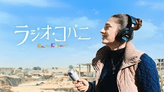 映画『ラジオ・コバニ』 2018年5月12日(土)より、アップリンク渋谷、...