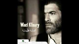 Wael Kfoury - Enta Falait _ انت فليت - وائل كفوري