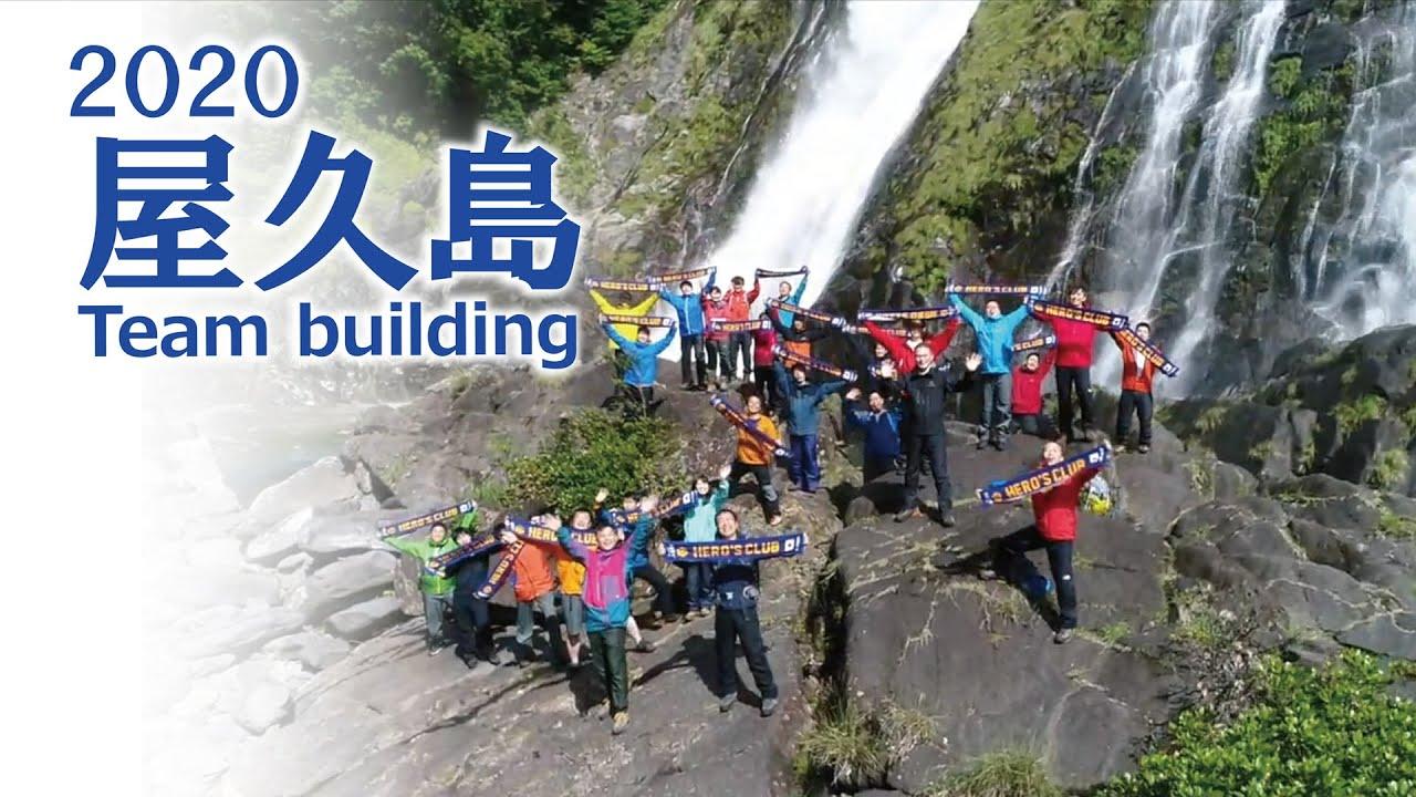 【神々の島屋久島チームビルディング】大自然の中で生まれる数々のチームの物語。ヒーローズメンバー2020年のチームビルディングを振り返ります。