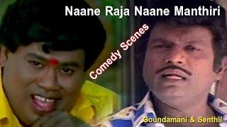 Comedy Collection   Naane Raja Naane Manthiri   Super Comedy Scenes   Goundamani   Senthil
