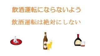 飲酒運転にならないように。アルコールが分解される時間