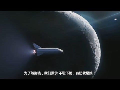 78分钟的马斯克BFR送人环月旅行发布会精简版!