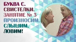 Как поставить звук С? Как научить ребенка произносить звук С? Занятие 3.