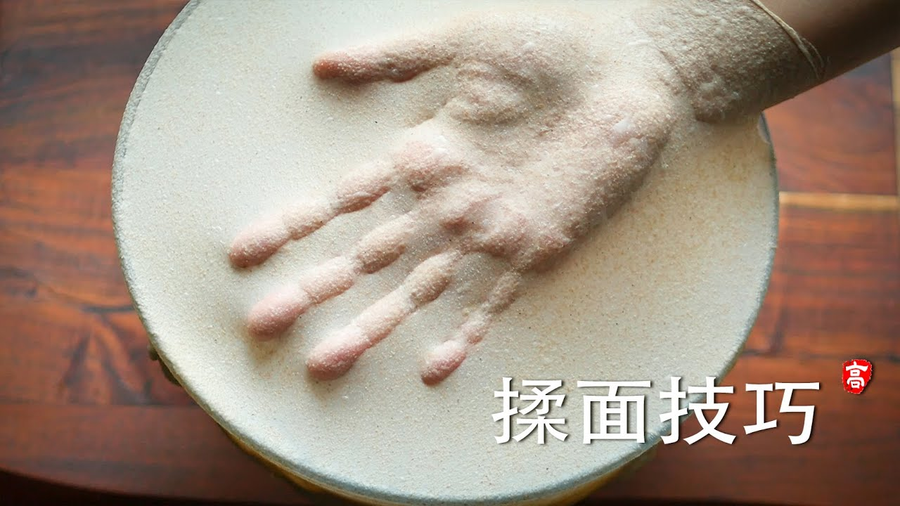 揉面技巧 Dough Kneading Techniques