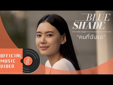 Blue Shade - คนที่ฉันรอ (Changing) [OFFICIAL MV]
