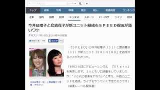 今井絵理子と島袋寛子が新ユニット結成もSPEED復活が薄いワケ 夕刊...