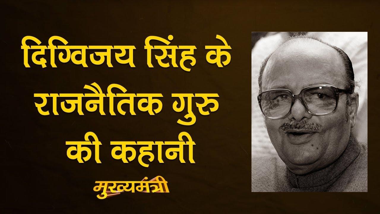MP के CM Arjun Singh के पापा की बेइज्जती क्यों की नेहरू ने | The Lallantop