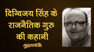 MP के CM Arjun Singh के पापा की बेइज्जती क्यों की नेहरू ने   The Lallantop