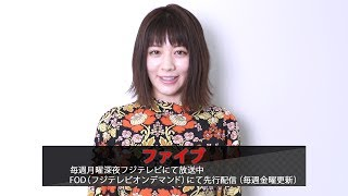 ドラマ「ファイブ」/ 毎週月曜深夜フジテレビにて放送中 FOD(フジテレ...