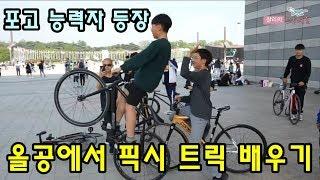 픽시(Fixie) 자전거 트릭 페이키와 팝업하는 방법을…
